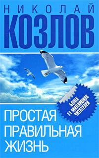 Простая правильная жизнь. Николай Козлов