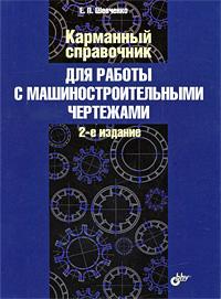 Карманный справочник для работы с машиностроительными чертежами