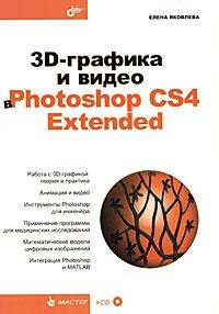 3D-графика и видео в Photoshop CS4 Extended (+ CD-ROM)