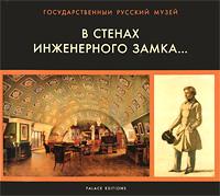 Государственный Русский музей. Альманах, №127, 2005. В стенах Инженерного замка...