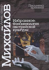 Александр Михайлов. Избранное. Феноменология австрийской культуры