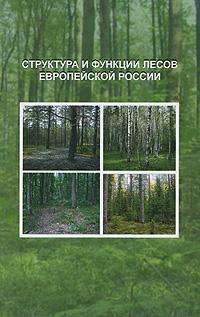 Структура и функции лесов Европейской России