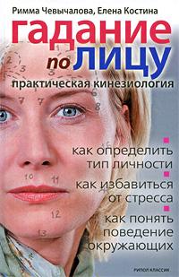Гадание по лицу. Практическая кинезиология. Римма Чевычалова, Елена Костина