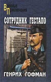 Сотрудник гестапо. Генрих Гофман