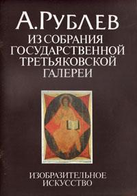 А. Рублев. Из собрания Государственной Третьяковской галереи