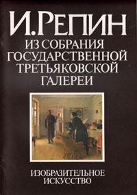 И. Репин. Из собрания Государственной Третьяковской галереи