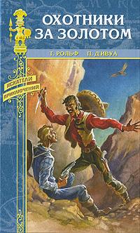 Охотники за золотом. Т. Рольф, П. д'Ивуа