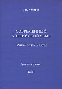 Современный английский язык. Фундаментальный курс. Уровень Beginners. Том 1. Учебник