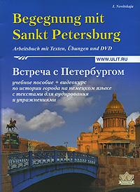 Встреча с Петербургом / Begegnung mit Sankt Petersburg (+ DVD-ROM)