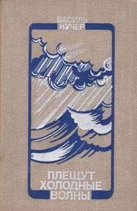 Плещут холодные волны