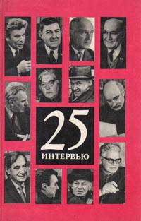 25 интервью: Так работают журналисты. Григорий Сагал