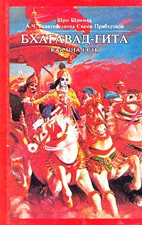 Бхагавад-гита как она есть. Шри Шримад, А. Ч. Бхактиведанта Свами Прабхупада