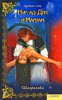 Нур-ад-Дин и Мариам. Шахразада