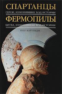Книга Спартанцы. Герои, изменившие ход истории. Фермопилы. Битва, изменившая ход истории