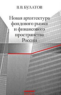 Новая архитектура фондового рынка и финансового пространства России ( 978-5-02-037035-7 )