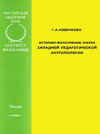 Историко-философские очерки западной педагогической антропологии ( 5-201-02072-0 )