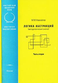 Логика абстракций. Методологический анализ. Часть 2 ( 5-201-02099-2 )