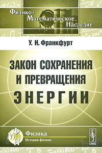 Закон сохранения и превращения энергии ( 978-5-397-01232-4 )