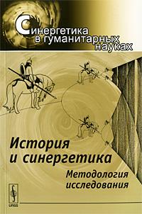 История и синергетика. Методология исследования ( 978-5-397-01166-2 )