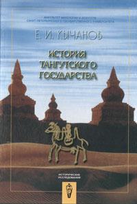 История тангутского государства