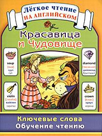 Красавица и Чудовище. Ключевые слова. Обучение чтению / Beauty and the Beast: Key Words: Learn to Read
