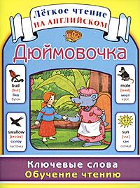 Дюймовочка. Ключевые слова. Обучение чтению / Thumbelina: Key Words: Learn to Read12296407Все дети любят сказки. Поэтому ребятам, которые только начинают изучать английский язык и учатся читать на английском, будет легче запомнить новые слова и понятия. Легкое чтение на английском - серия книг, материал которой поможет развить внимание и научит соотносить картинки и названия предметов, изображенных на них. Каждая книга включает упражнения, которые помогут закрепить самостоятельное обучение.