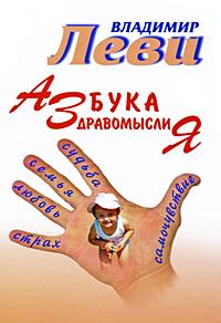 Азбука здравомыслия. Владимир Леви