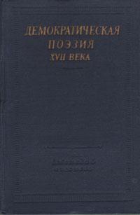 ��������������� ������ XVII ����