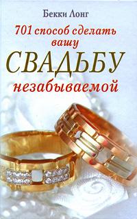 701 способ сделать вашу свадьбу незабываемой ( 978-5-9524-4434-8 )