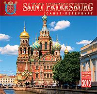 Календарь 2010 (на скрепке). Санкт-Петербург