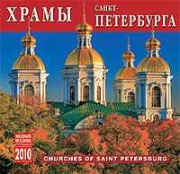 Календарь 2010 (на скрепке). Храмы Санкт-Петербурга