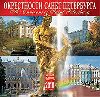 Календарь 2010 (на скрепке). Окрестности Санкт-Петербурга