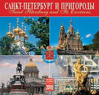 Календарь 2010 (на скрепке). Санкт-Петербург и пригороды