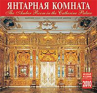 Календарь 2010 (на скрепке). Янтарная комната