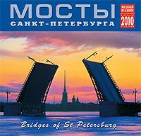 Календарь 2010 (на скрепке). Мосты Санкт-Петербурга