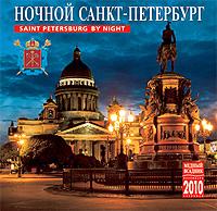 Календарь 2010 (на скрепке). Ночной Санкт-Петербург