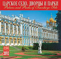 Календарь 2010 (на скрепке). Царское село