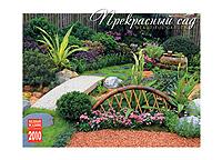 Календарь 2010 (на спирали). Прекрасный сад