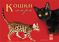 Календарь 2010 (спирали). Кошки мира