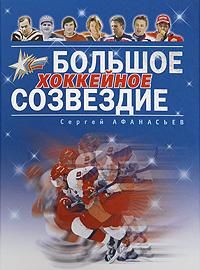 Большое хоккейное созвездие. Сергей Афанасьев