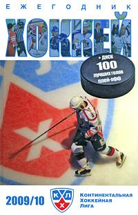 Хоккей 2009/10 (+ CD-ROM). В. Мозговой