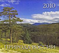 Календарь 2010 (на скрепке). Природа России