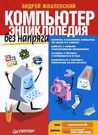 Компьютер без напряга. Энциклопедия. Андрей Жвалевский
