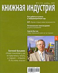 Книжная индустрия, №9, ноябрь 2009