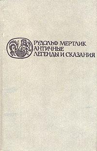 Книга Античные легенды и сказания
