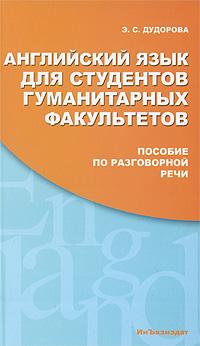 Английский язык для студентов гуманитарных факультетов / English for Students of the Humanities Faculties