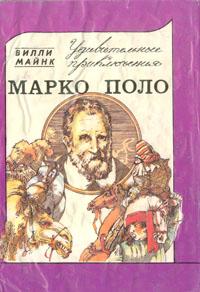 Удивительные приключения Марко Поло