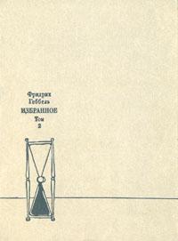 Фридрих Геббель. Избранное в двух томах. Том 2
