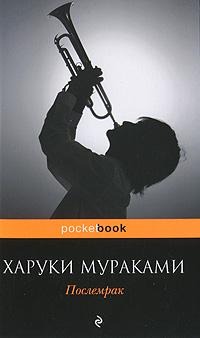 Книга Послемрак