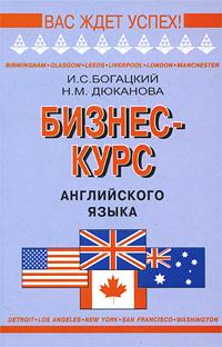 Бизнес-курс английского языка ( 978-5-91503-103-5 )
